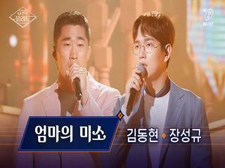 [풀버전] ♬엄마의 미소 - 김동현X장성규ㅣ′첫발′ Track. 4