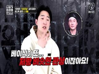 [8회] ★아재들의 극찬★ 베이식 & 차붐의 리스펙 특별공연