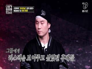 [8회] 베이식과 차붐의 RESPECT 한국 힙합! (샤라웃 투 아재들)