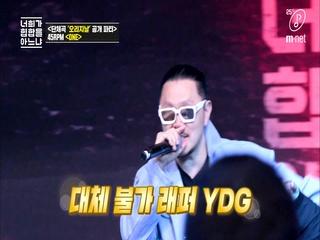 [8회] YDG까지 출동! 품앗이 무대 'ONE' 최초공개!