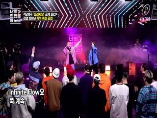 [8회] 친구들이 더 신난 파티! 언터쳐블&이루펀트&마이티 마우스&사이드비 축하 공연