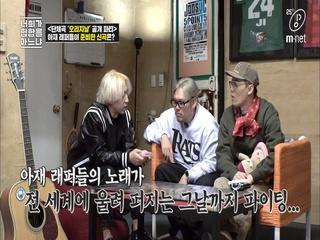 [8회] 주석의 '요즘 스타일 랩' 스터디 노하우 전수?! (feat. 신곡 스포는 덤)