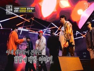 [8회] 아재래퍼들의 찬란한 피날레! '오리지날' 무대 최초 공개