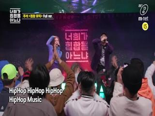 [8회/풀버전] '힙합 뮤직' - 주석 (feat. 임정희)