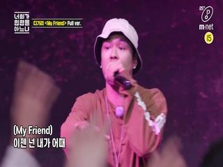 [8회/풀버전] 'My Friend' - 디기리