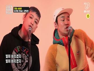 [2020 대한민국] 디기리 - '구름 사이로 (Feat. 디액션)