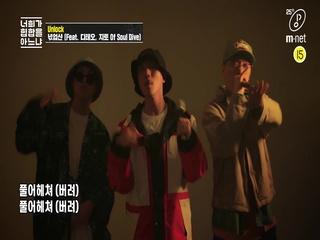 [2020 대한민국] 넋업샨 - ′Unlock′ (Feat. 디테오, 지토 of Soul Dive)