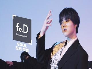 [4k] H&D 남도현 (NAM DOHYON) - SOUL | Fo.D 직캠 | FANCAM