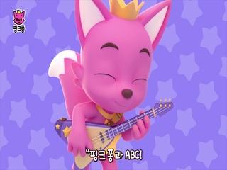 핑크퐁과 ABC