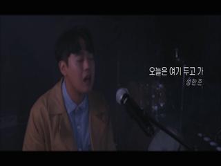 오늘은 여기 두고 가 (MV Teaser)