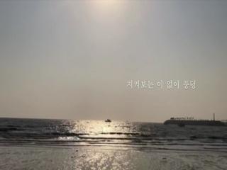 고래 (Feat. 김한결)