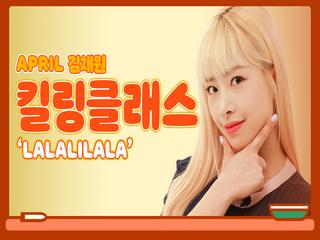 에이프릴 - LALALILALA 노래 특강 (Feat.채원쌤)