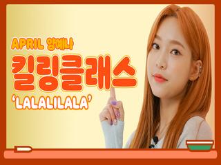에이프릴 - LALALILALA 안무 특강 (Feat.예나쌤)