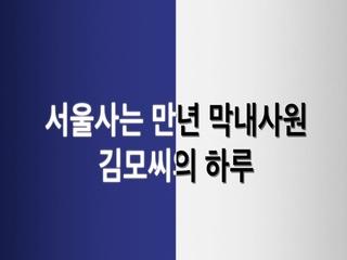 서울 사는 만년 막내사원 김모씨의 하루