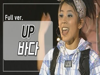 [희귀자료] UP '바다' @1997년 Go m.net Go | 퀴음사 화요일 저녁 8시 본방송