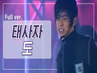 [희귀자료] 태사자 '도' @1997년 Go m.net Go | 퀴음사 화요일 저녁 8시 본방송