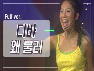 [희귀자료] 디바 '왜 불러' @1998년 쇼!뮤직탱크 | 퀴음사 화요일 저녁 8시 본방송