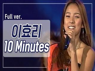 [희귀자료] 이효리 '10 Minutes' @2003년 Shocking M | 퀴음사 화요일 저녁 8시 본방송