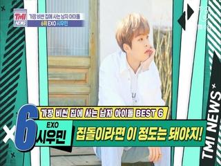 [39회] 게스트룸으로 보는 멤버 찐 사랑 클라스 'EXO 시우민'