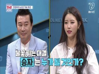 [39회] 두 유 노 '부동산'?! '부동산 전문가 vs 부동산 새싹'