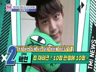 [39회] 2년만에 15억↑, 집 재테크 제대로 해버렸지 뭐야 '2PM 택연'