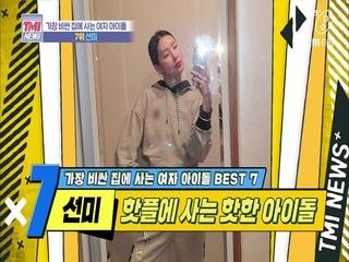 [39회] (HOT) 핫피플과 핫플레이스의 만남..! '선미'