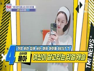 [39회] 리얼 캐슬에 거주 중인 윤프로디테님 '소녀시대 윤아'
