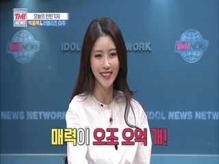 TMI NEWS 39화 러블리즈 미주&박종복