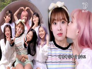 '엠카 뮤비' 오마이걸 - Sweet Dream (원곡   장나라)