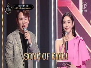 [1회] '승부는 지금부터!' 1차 경연 주제는 <왕의 노래(Song of King)>