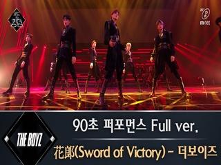 [풀버전] ♬ 花郞(Sword of Victory) - 더보이즈 @ 90초 퍼포먼스