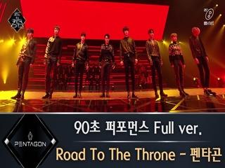[풀버전] ♬ Road To The Throne - 펜타곤 @ 90초 퍼포먼스