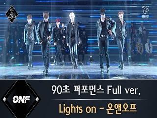 [풀버전] ♬ Lights on - 온앤오프 @ 90초 퍼포먼스