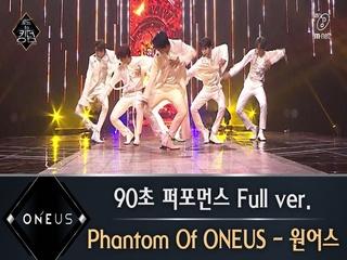 [풀버전] ♬ Phantom Of ONEUS - 원어스 @ 90초 퍼포먼스