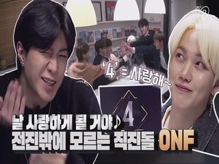 '4.랑.해' 직진돌 온앤오프를 사랑하게 될 거야♪ㅣDigital Original