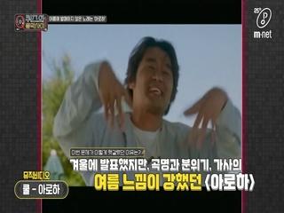 [6회/퀴즈] 그룹 '쿨'이 여름에 발매하지 않은 노래는?