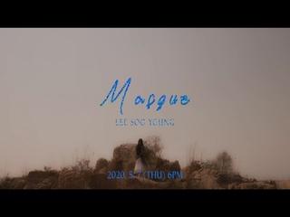 덩그러니 (Remake Ver.) (MV Teaser)