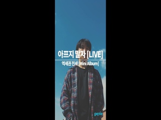 만수 (MAANSOO) - [역세권 전세] '아프지 말자' LIVE 영상
