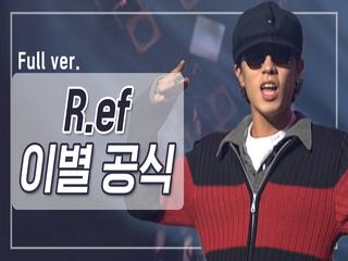 [희귀자료] R.ef '이별 공식' @1995년 쇼! 뮤직탱크 | 퀴음사 화요일 저녁 8시 본방송