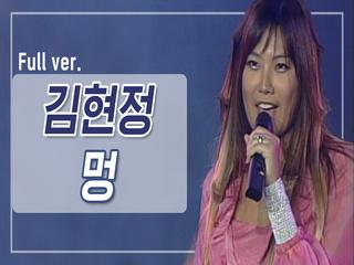 [희귀자료] 김현정 '멍' @2000년 리듬천국 | 퀴음사 화요일 저녁 8시 본방송
