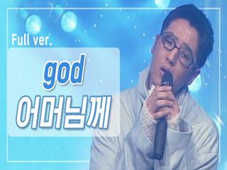 [희귀자료] god '어머님께' @1999년 리듬천국 | 퀴음사 화요일 저녁 8시 본방송