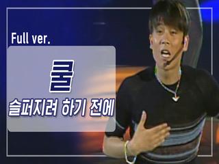[희귀자료] 쿨 '슬퍼지려 하기 전에' @1995년 Go m.net Go | 퀴음사 화요일 저녁 8시 본방송