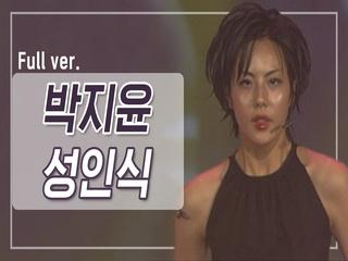 [희귀자료] 박지윤 '성인식' @2000년 리듬천국 | 퀴음사 화요일 저녁 8시 본방송