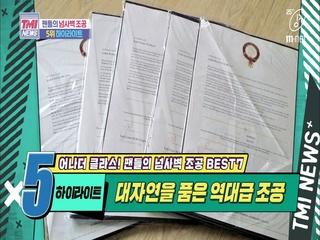 [40회] 기부 또 기부, 팬들과 하이라이트의 기부 릴레이~ ′하이라이트′