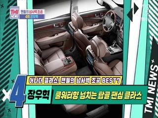 [40회] 내 아이돌의 품격을 올려줄 ★풀 옵션 고급 세단★ '장우혁'