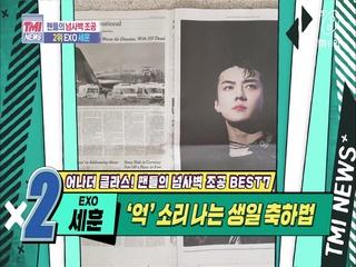 [40회] 전 세계에 알리고픈 오세훈 탄신일 'EXO 세훈'