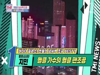 [40회] 너만을 위해 이 도시를 밝힐 거야..☆ '방탄소년단 지민'