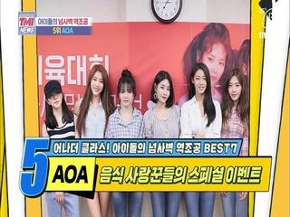 [40회] 먹을 것 주는 사람=좋은 사람, 제육 대회(체욱 대회 X) 개최! 'AOA'
