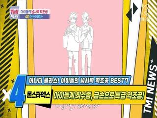 [40회] 멈추지 않는 팬 사랑 폭격기, 몬수종엑스 '몬스타엑스'