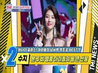 [40회] 역조공 종합선물세트? 화장품, 팔찌.. 그리고 수지♥ '수지'